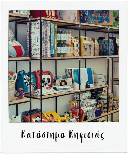 kifisia store