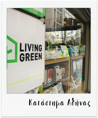 living green exarceia