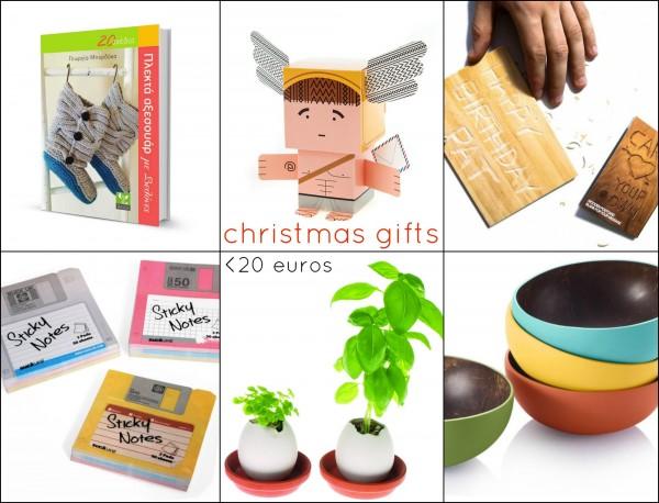 χριστουγεννιάτικα δώρα κάτω των 20 ευρώ