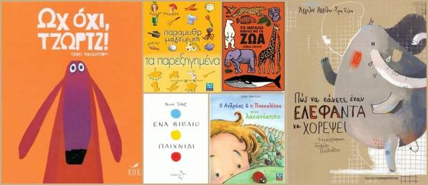 Παιδικά Βιβλία παραμύθια living green